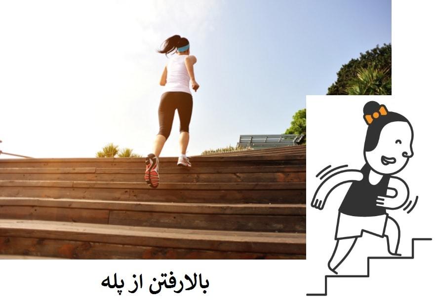 بالارفتن از پله