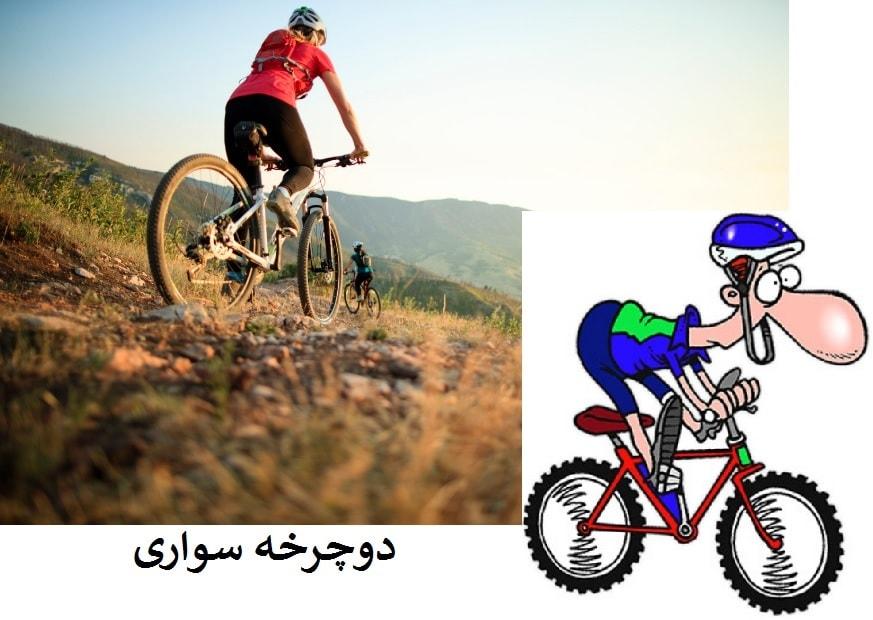 ورزش لاغری دوچرخه سواری