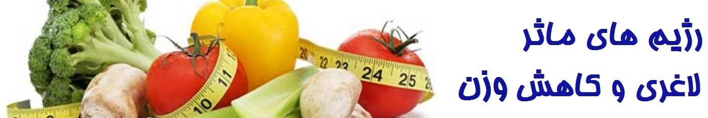 رژیم لاغری و کاهش وزن