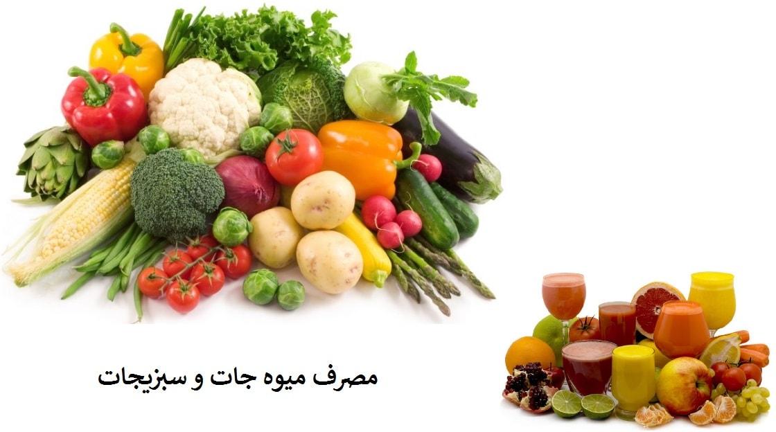 مصرف میوه جات و سبزیجات