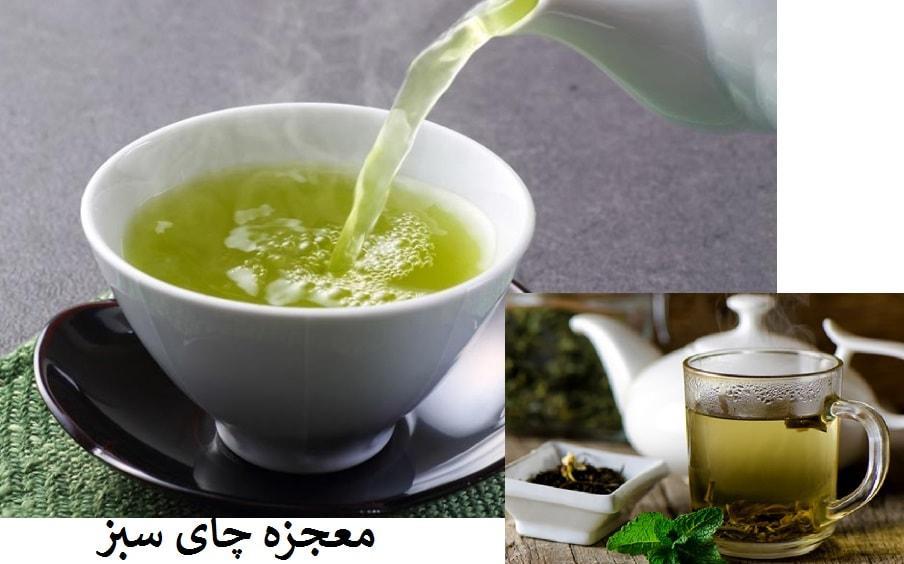 چای سبز برای لاغری شکم در یک هفته