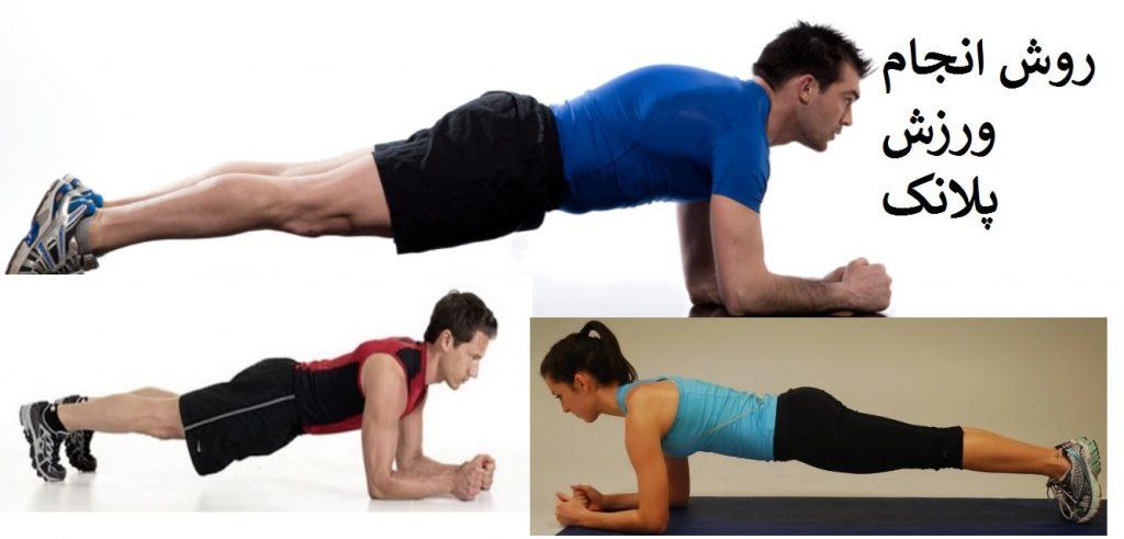 ورزش پلانک برای لاغری شکم