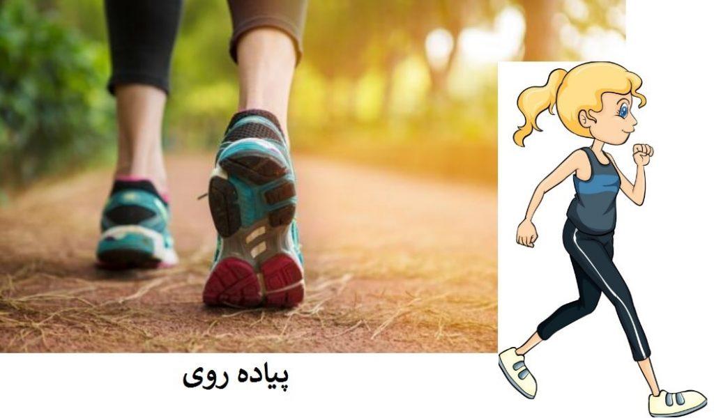 پیاده روی به عنوان یک ورزش لاغری