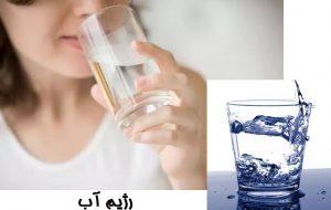 رژیم آب
