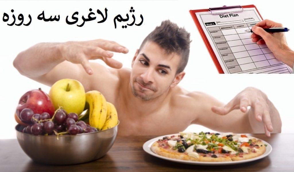 رژیم لاغری سه روزه ، رژیمی سریع و آسان در کاهش وزن بدن
