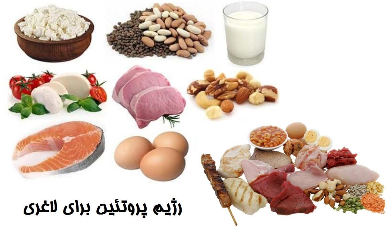 رژیم پروتئین برای لاغری