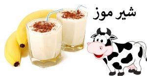 شیر موز در رژیم لاغری یک هفته ای