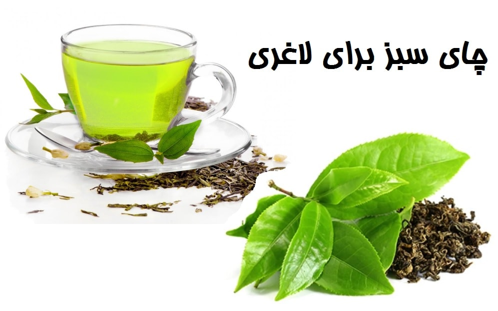 خواص شگفت انگیز چای سبز برای لاغری و تناسب اندام